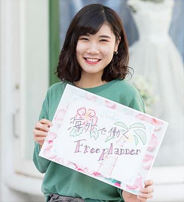 「海外で働くフリープランナー」のパネルを持つ生徒